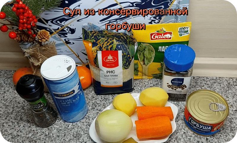 Ингредиенты для супа из консервированной горбуши