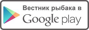 Вестник рыбака в play.google.com