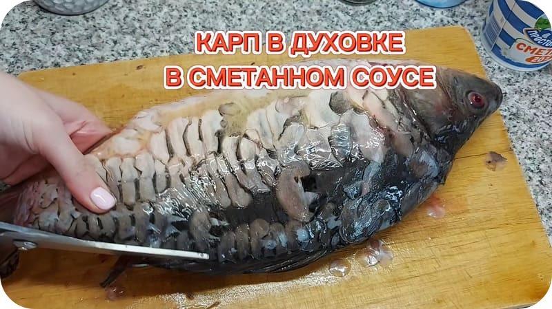 Карп в духовке