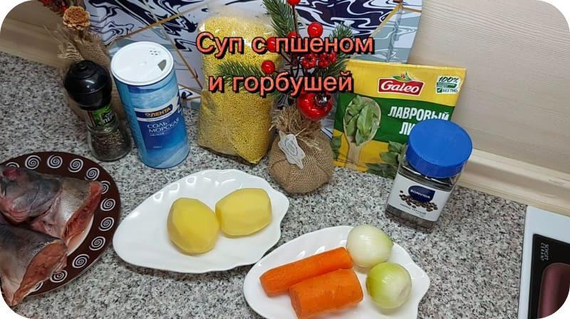 Горбуша для супа