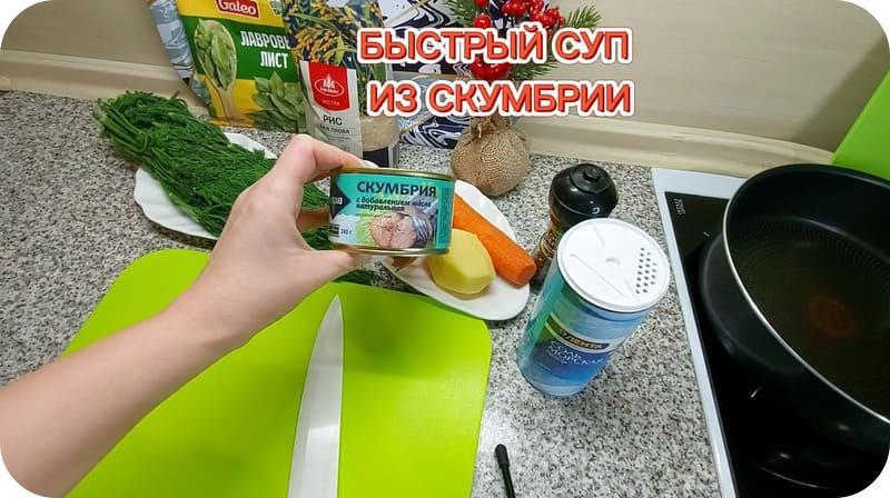 Скумбрия с маслом для супа