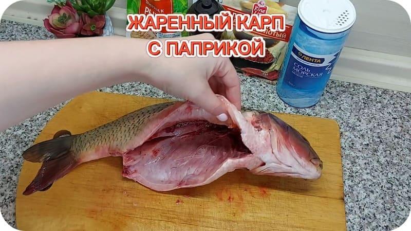 Разделка рыбы для жарки